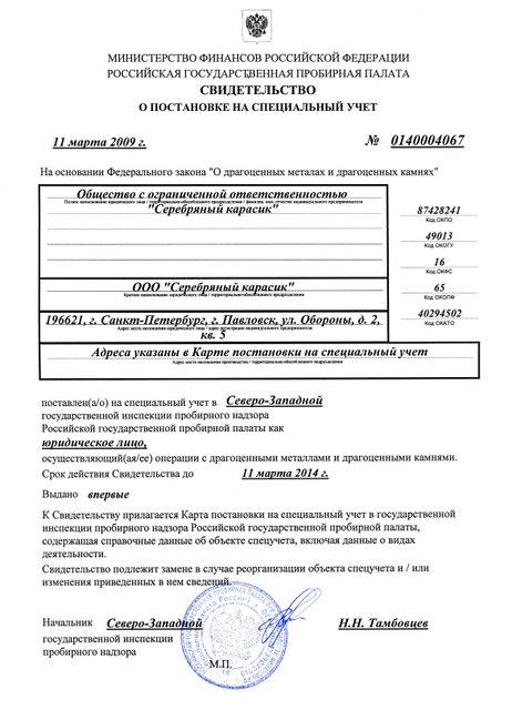 заявление пробирная палата россии бланки постановки на учет